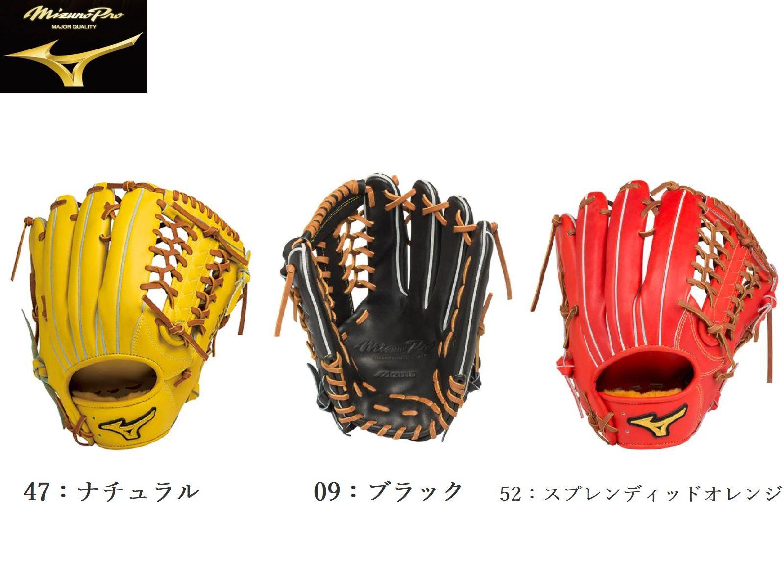 【MIZUNO PRO=ミズノプロ】野球 ベースボール BASEBALL 硬式用グラブ<Speed Drive Technorogy【外野手用】>[ブラック/ナチュラル/スプレンディッドオレンジ](右投用/左投用)[サイズ:18N(旧表記15)]