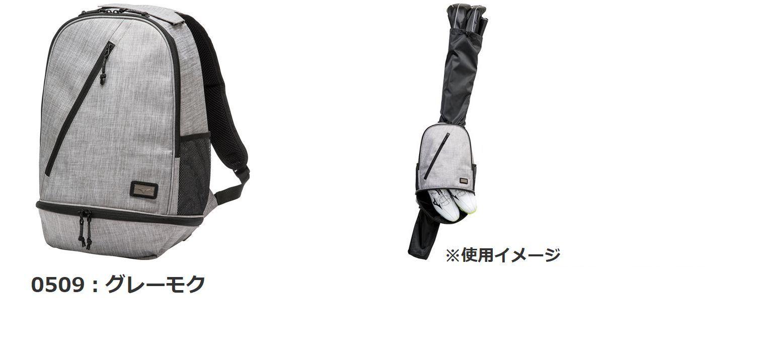 【Mizuno =ミズノ】ゴルフ クラブケース[シューズケース付き] クラブバッグ シューズケース バッグパック【CASE KOJIROバックパック(シューズケース付きクラブケース)】[グレーモク][30×15×43cm/4-5本入れ/約13L]