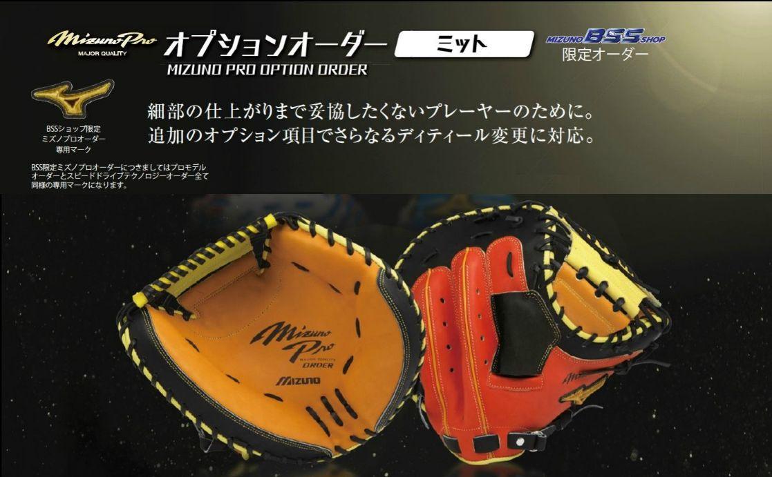 【ミズノプロ】MIZUNO BSS SHOP限定!野球硬式用・硬式高校野球対応オプションオーダーミットキャッチャー用(捕手用)ミット、ファースト用(一塁手用)ミット【MIZUNO PRO OPTION CUSTOM MADE MITT】[表革/プレキシーエリート]