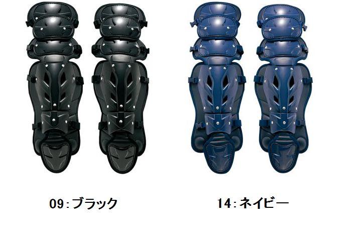 【Mizuno Pro~ミズノプロ】硬式用キャッチャー レガーズ サイズM【ブラック】【ネイビー】