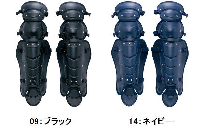 【Mizuno~ミズノ】硬式用キャッチャー レガーズ サイズ:M/L【ブラック】【ネイビー】