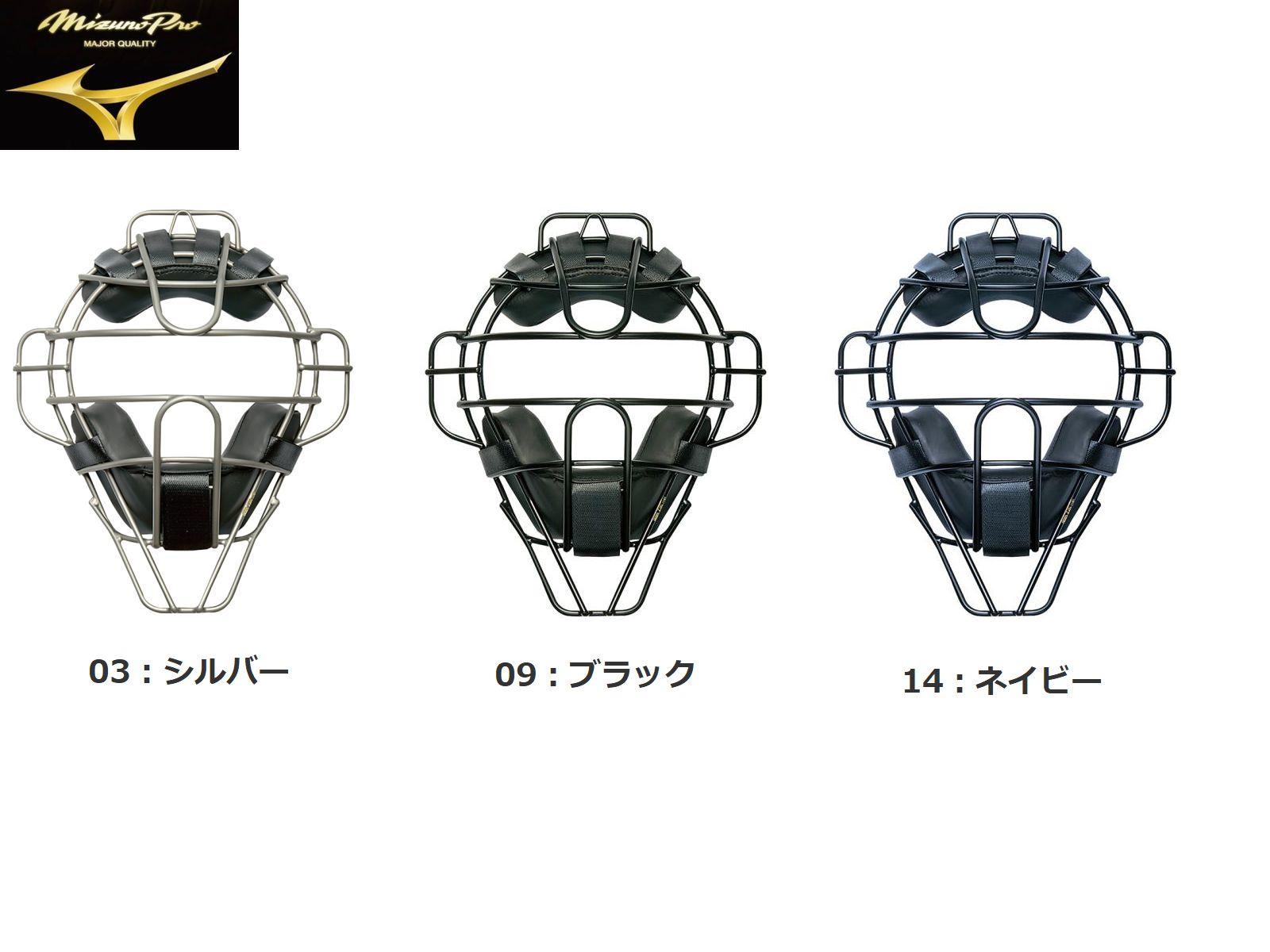 【Mizuno Pro=ミズノプロ】野球硬式・ソフトボール用キャッチャー用/審判用 マスク【シルバー】【ブラック】【ネイビー】野球 ベースボール BASEBALL ソフトボール SOFTBALL