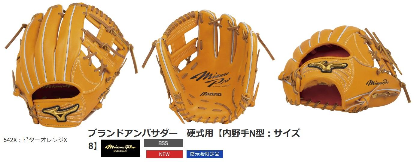 <Mizuno Pro=ミズノプロ>ブランドアンバサダー 野球硬式用グラブ(内野手N型)<右投げ用/ビターオレンジX>(サイズ:8)BASEBALL GLOVE(HARD-BALL)
