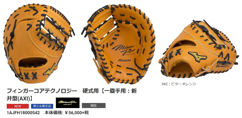 【Mizuno Pro~ミズノプロ】野球硬式用ファーストミット<フィンガーコアテクノロジー 硬式用【一塁手用:新井型(AXI)】>硬式一塁手用ミット/FOR HARD BALL<ビターオレンジ/右投用>