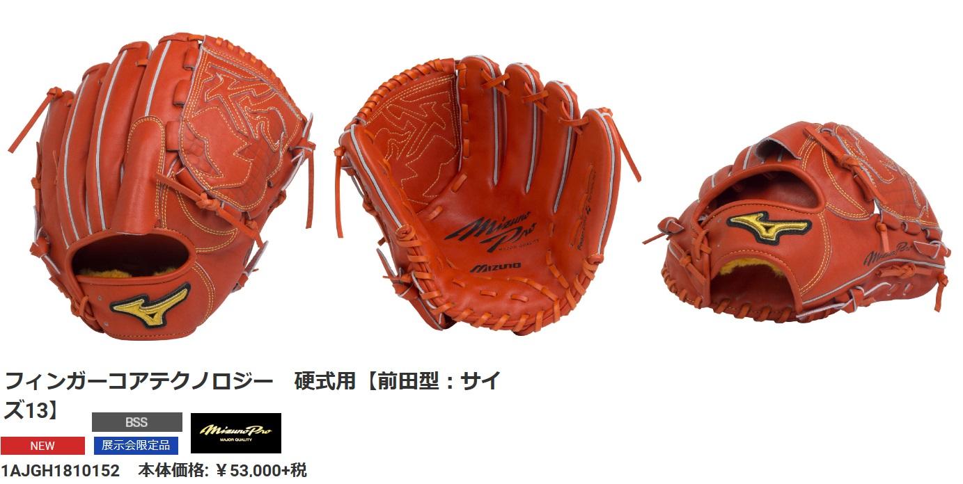【Mizuno Pro~ミズノプロ】野球硬式用グラブ<フィンガーコアテクノロジー 硬式用【前田型:サイズ13】>硬式投手用グラブ/FOR HARD BALL<スプレンディッドオレンジ/右投用>