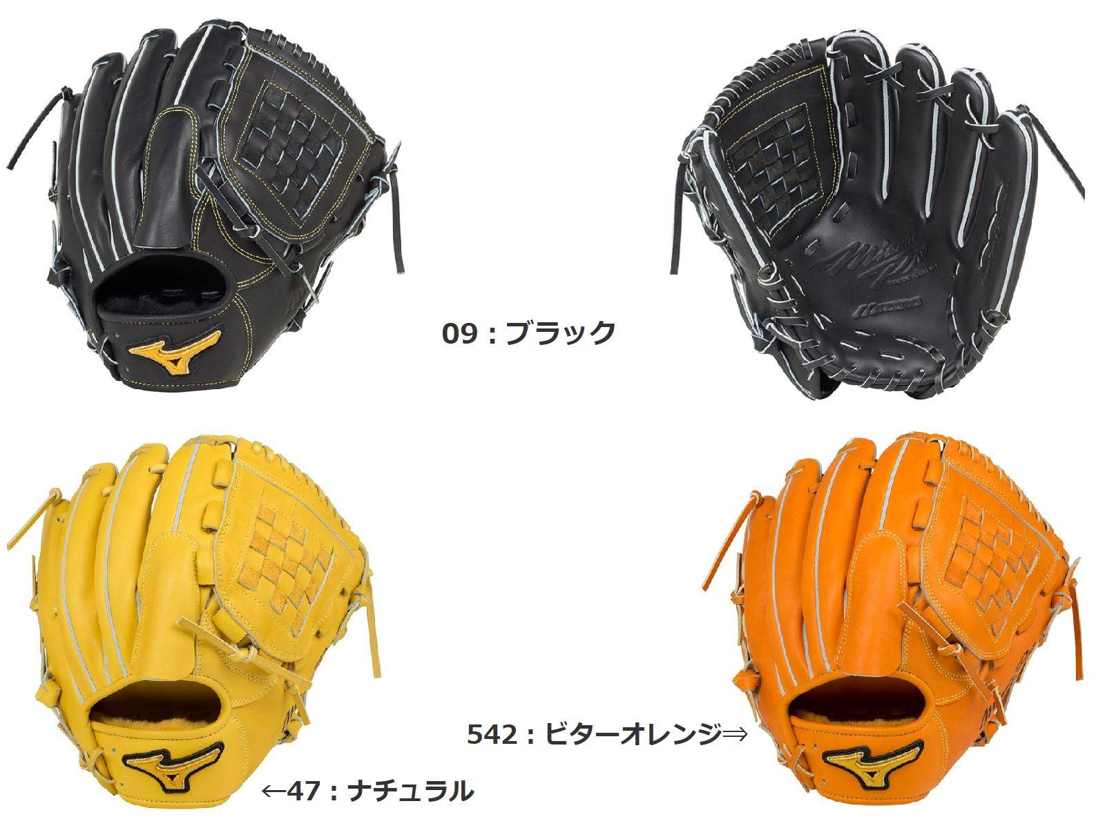 【Mizuno Pro=ミズノプロ】野球 一般 硬式用 グラブ グローブ<FINGER CORE TECHNOLOGY フィンガーコアテクノロジー【投手用1】【ジェネラルキップレザー】>[ヨコ型タイプ](サイズ:11)<ナチュラル/ビターオレンジ/ブラック>(右投用/左投用)