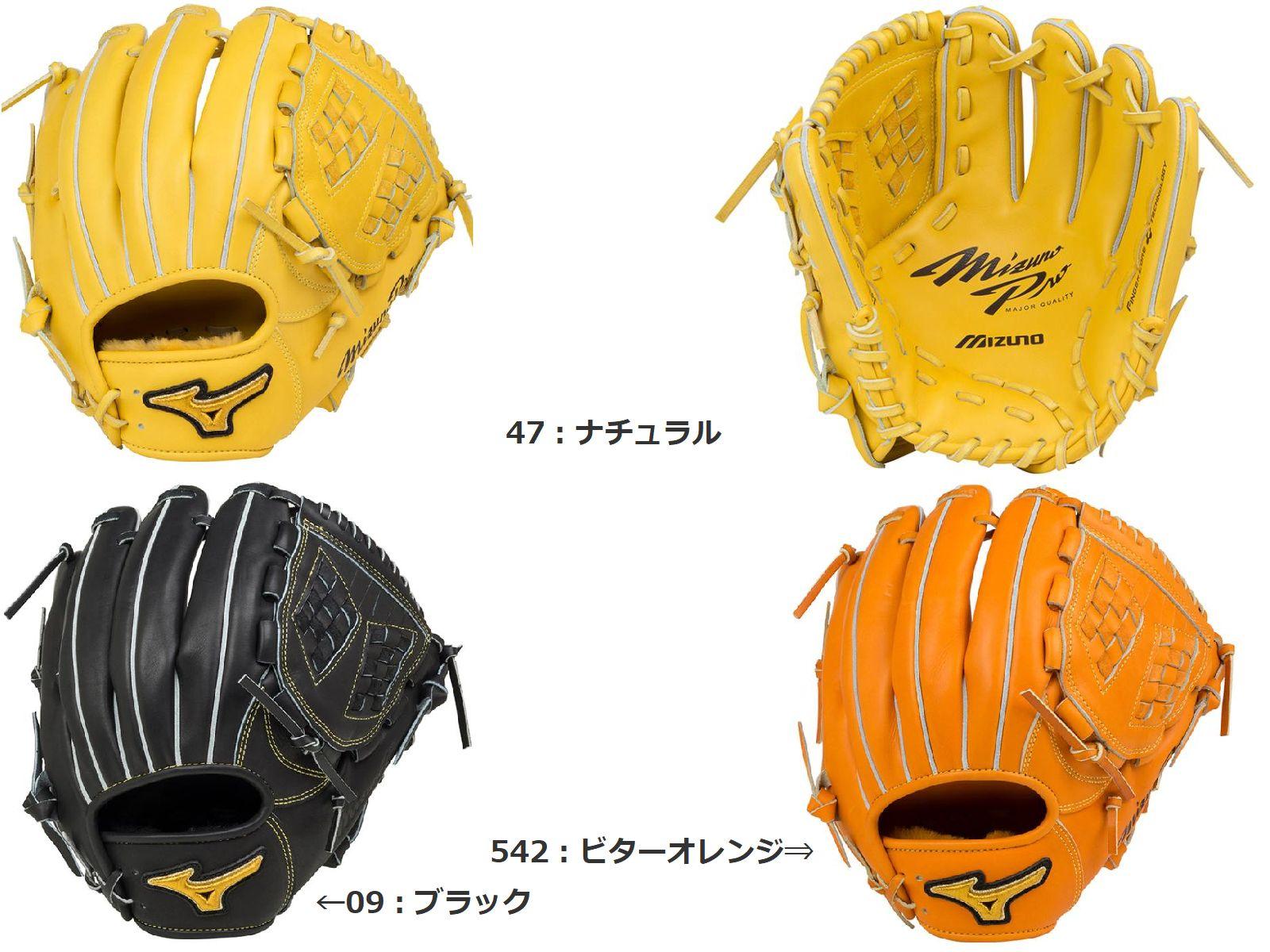 【Mizuno Pro=ミズノプロ】野球 一般 硬式用 グラブ グローブ<フィンガーコアテクノロジー【内野手用1 4/6(二塁手・遊撃手向)】【ジェネラルキップレザー】>[ポケット浅めタイプ](サイズ:8)<ナチュラル/ビターオレンジ/ブラック>(右投用)