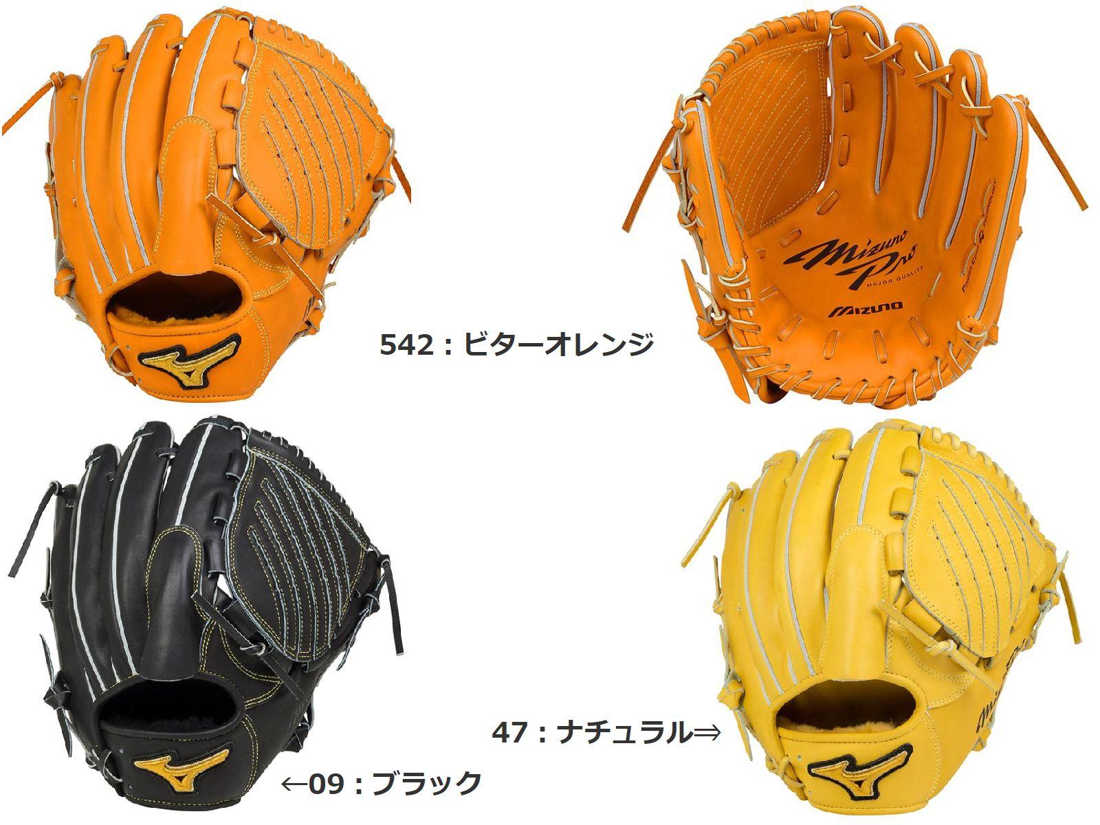 【Mizuno PRO=ミズノプロ】野球 一般 硬式用 グラブ グローブ<FINGER CORE TECHNOLOGY フィンガーコアテクノロジー【投手用2】【ジェネラルキップレザー】>[タテ型タイプ](サイズ:12)<ナチュラル/ビターオレンジ/ブラック>(右投用)