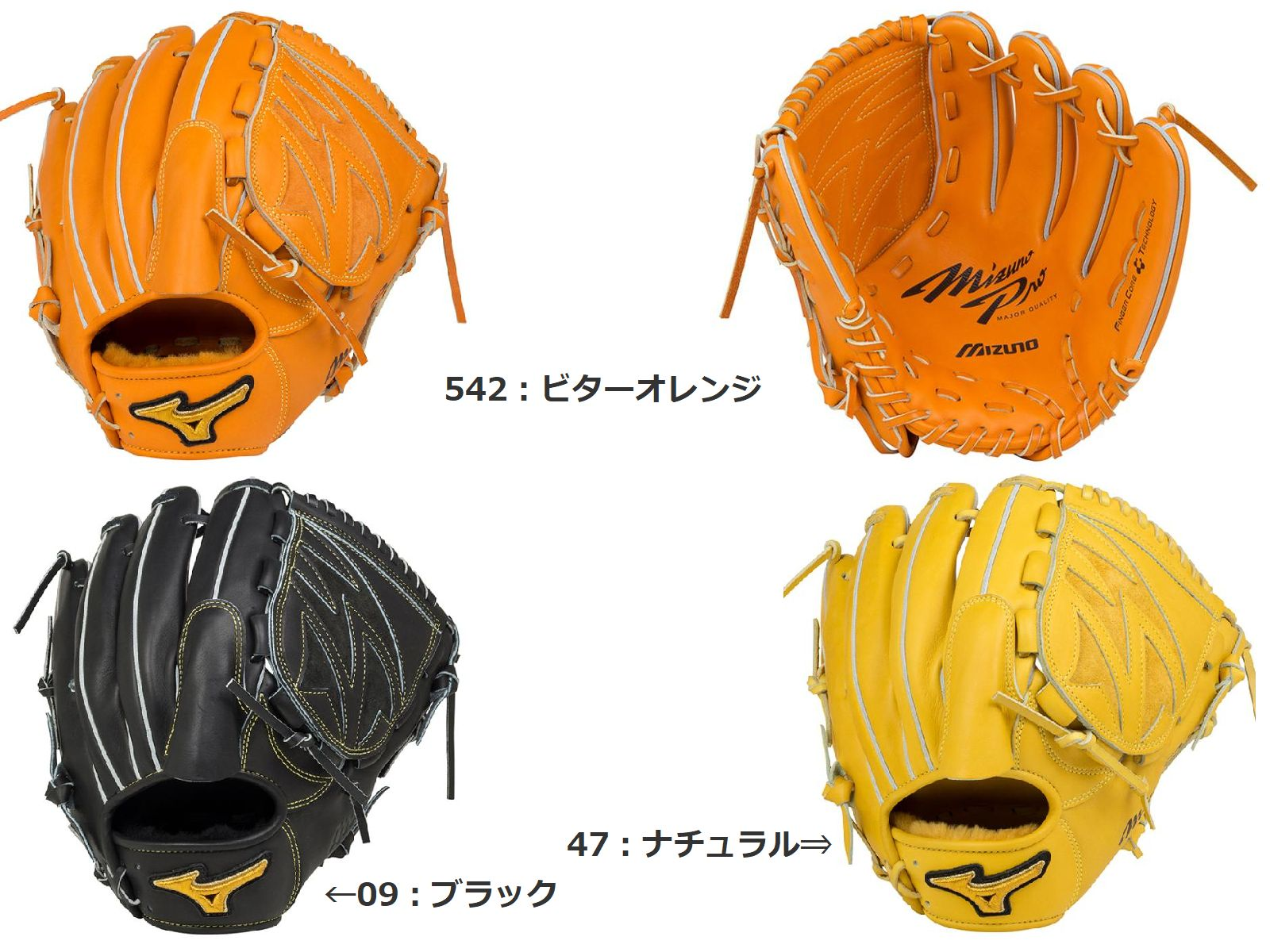 【Mizuno PRO=ミズノプロ】野球 一般 硬式用 グラブ グローブ<フィンガーコアテクノロジー【投手用3(タイト設計タイプ)】【ジェネラルキップレザー】>[ヨコ型タイプ](サイズ:10)<ナチュラル/ビターオレンジ/ブラック>(右投用/左投用)