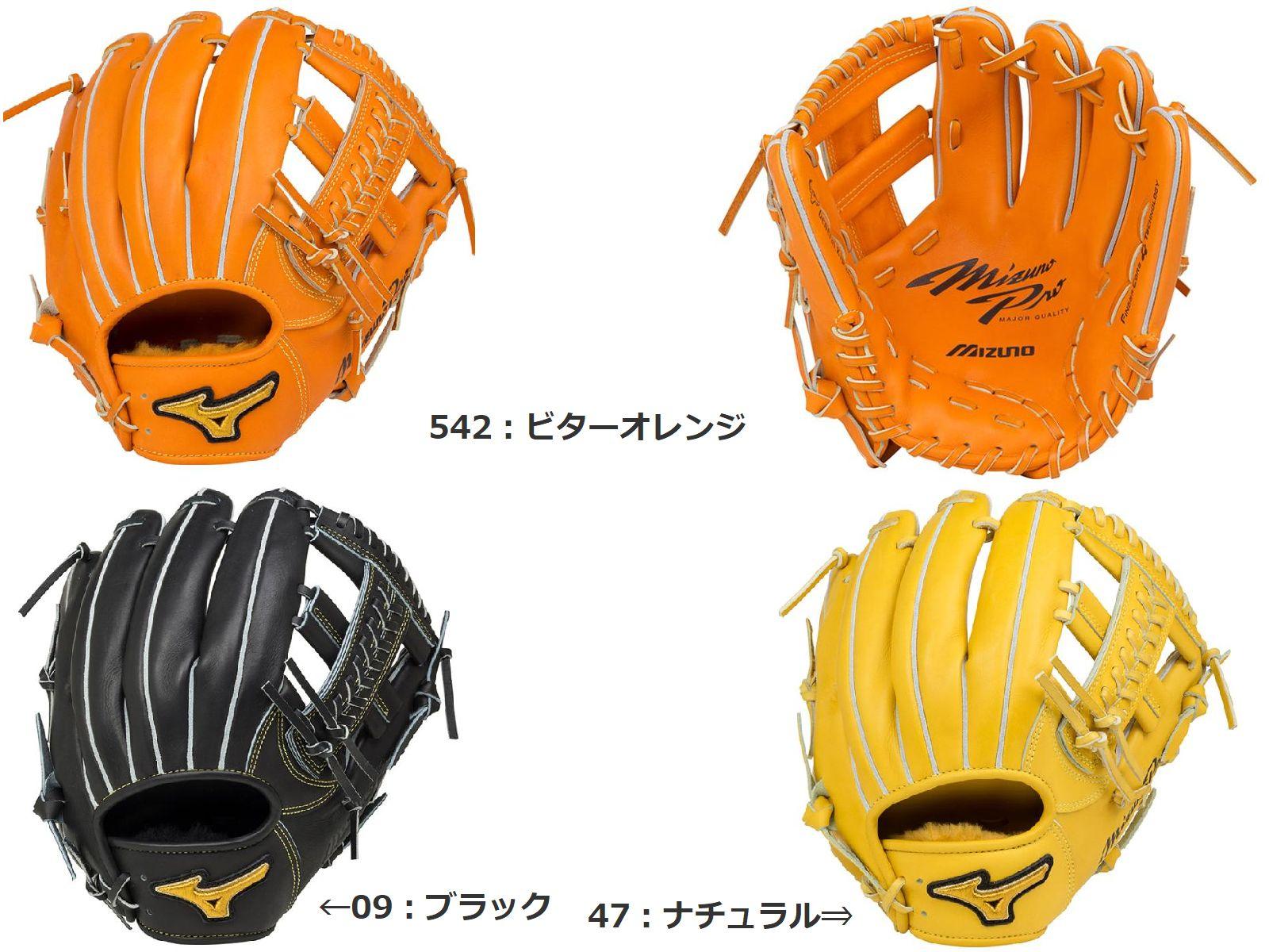 【Mizuno PRO=ミズノプロ】野球 一般 硬式用 グラブ グローブ<フィンガーコアテクノロジー【内野手用3 4/6(二塁手・遊撃手向)】【ジェネラルキップレザー】>[ポケットウェブ下タイプ](サイズ:9)<ナチュラル/ビターオレンジ/ブラック>(右投用)