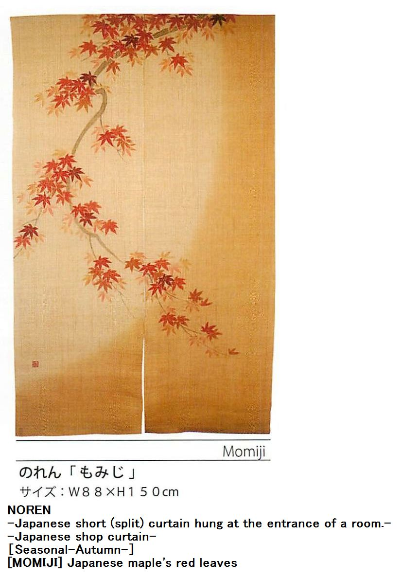 和雑貨 暖簾 のれん インテリア【もみじ】【NOREN】-Japanese short (split) curtain hung at the entrance of a room.-Japanese shop curtain-[Seasonal-Autumn-][MOMIJI] Japanese maple's red leaves