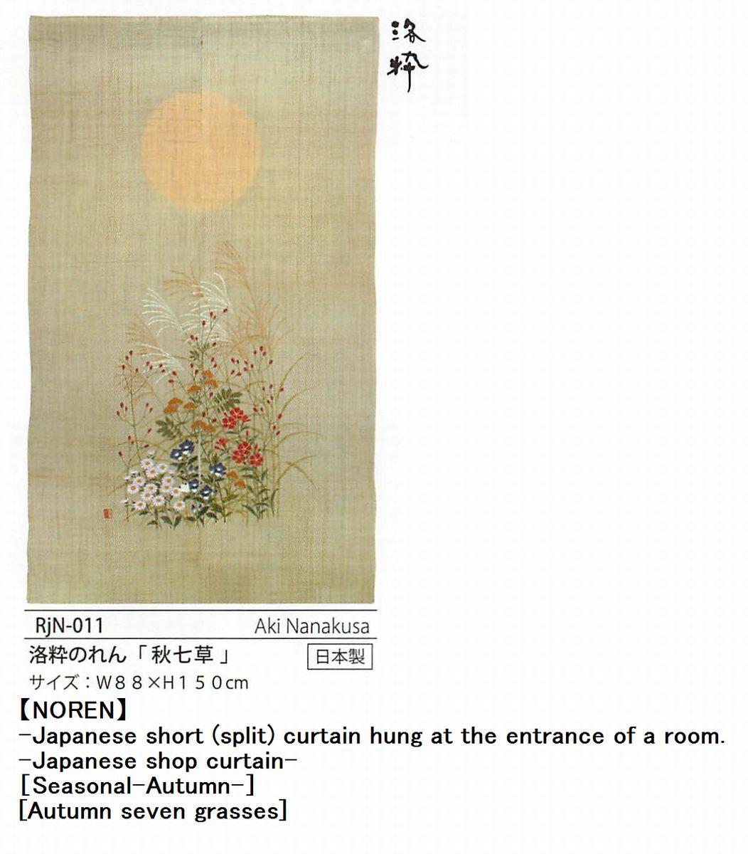 和雑貨 暖簾 のれん インテリア【秋七草】【NOREN】-Japanese short (split) curtain hung at the entrance of a room.-Japanese shop curtain-[Seasonal-Autumn-][Autumn seven grasses] Tapestry