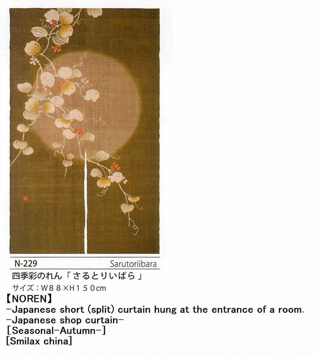 和雑貨 暖簾 のれん インテリア【さるとりいばら】【NOREN】-Japanese short (split) curtain hung at the entrance of a room.-Japanese shop curtain-[Seasonal-Autumn-][Smilax china] Tapestry