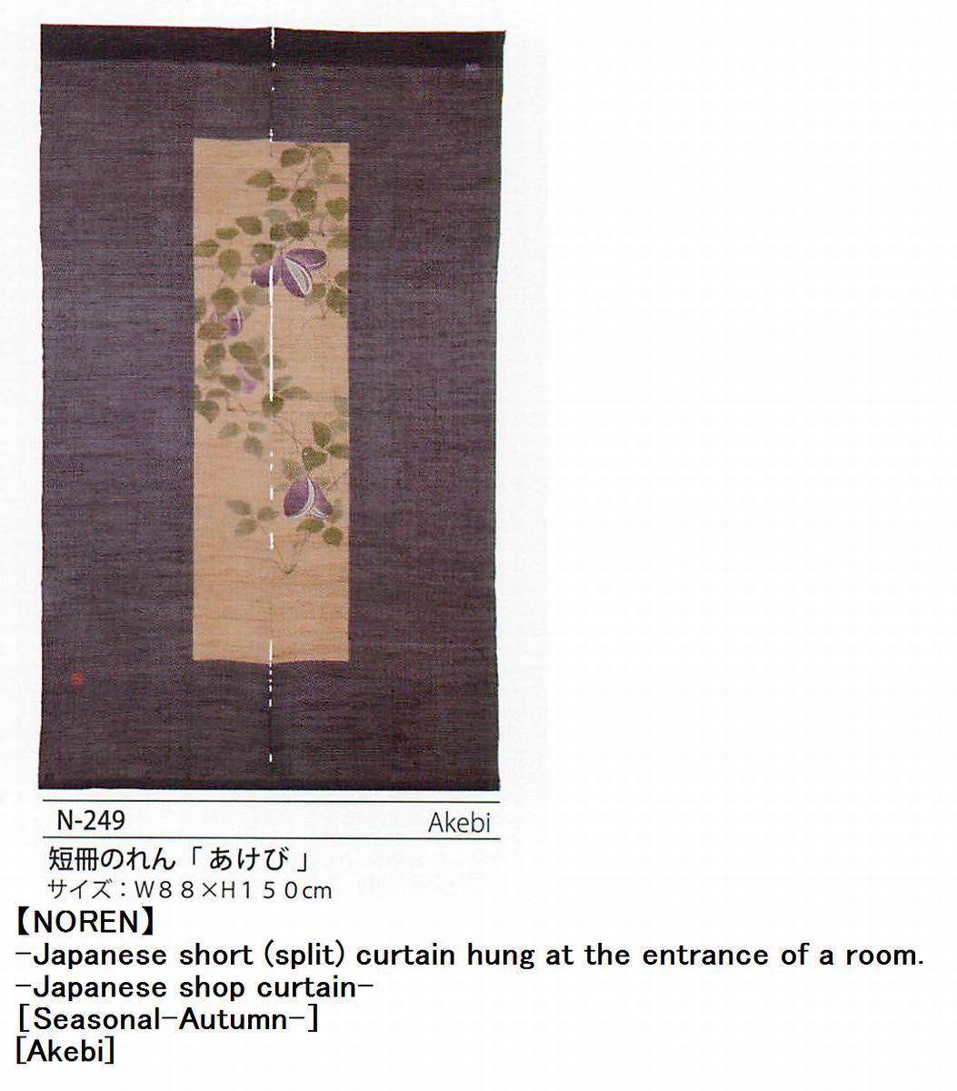 和雑貨 暖簾 のれん インテリア【あけび】【NOREN】-Japanese short (split) curtain hung at the entrance of a room.-Japanese shop curtain-[Seasonal-Autumn-][Akebi] Tapestry