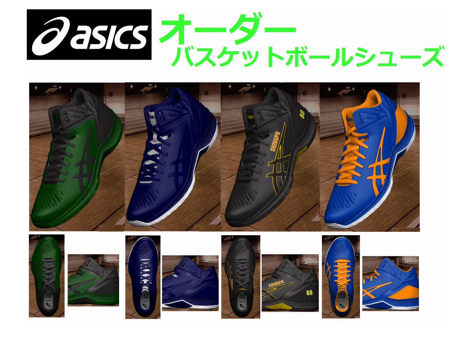 【ASICS=アシックス】バスケットボール オーダー シューズ【ASICS】CUSTOM-MADE BASKETBALL SHOES受注生産品シューズオーダー バスケットボールシューズオーダー オーダーバスケットボールシューズ[24.5~30.0,31.0,32.0cm]