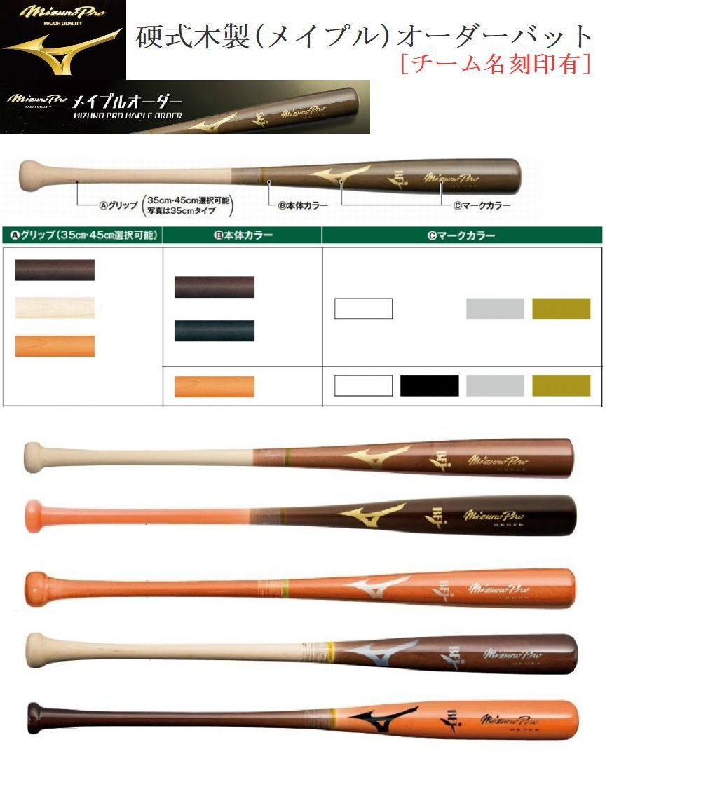 【Mizuno Pro=ミズノプロ】硬式木製オーダーバット硬式バットオーダー野球 硬式用木製バットオーダーメイプルオーダー高校野球対応 中学硬式可※グリップエンドへのチーム名刻印不要の場合は-1,000円(税別)にいたします!※