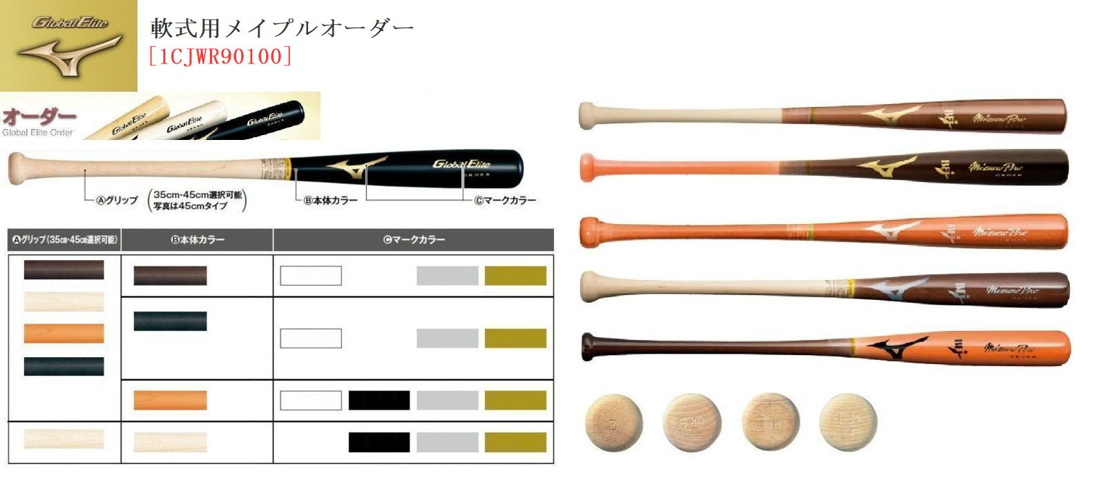 【Mizuno Global Elite=ミズノ・グローバルエリート】野球 バットオーダー オーダー野球バット 木製バットオーダーミズノ オーダーバット軟式バットオーダー野球軟式用木製バットオーダーメイプルオーダー