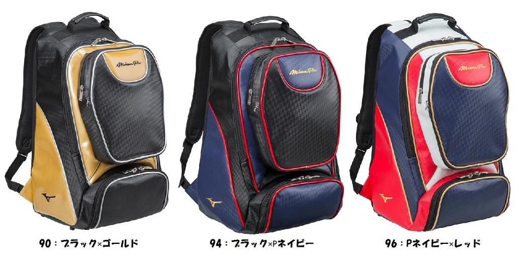 【Mizuno Pro~ミズノプロ】野球 ソフトボール 移動 スポーツ トレーニング フィットネス 通勤 バイク サイクリング<ミズノプロ>MPバックパック限定カラー(ミズノプロリュック)<L34×W21×H54/容量約40L>カラー3色