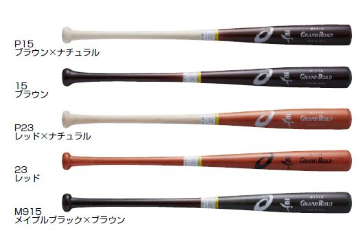 【Asics~アシックス】野球硬式用木製バット(メイプル材)<GRAND ROAD=グランドロード/BFJマーク付き>【<S84>84cm/900g平均】【<S85>85cm/900g平均】<直径:平均φ63mm>[5色展開]