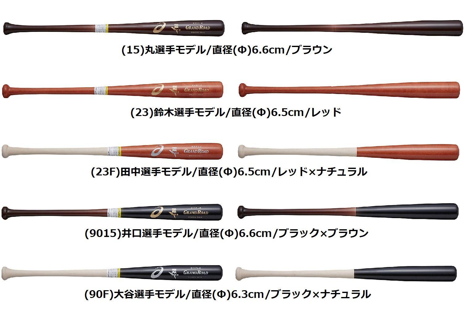 【Asics=アシックス】野球硬式用木製バット(メイプル)<GRAND ROAD グランドロード/BFJマーク付き>[<S84>84cm(900g平均)][<S85>85cm(900g平均)]<直径:平均φ63mm-66mm>(5色展開)