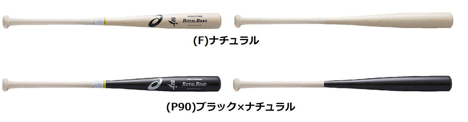 【Asics GOLD STAGE=アシックス ゴールドステージ】<ROYAL ROAD=ロイヤルロード/BFJマーク付き>野球硬式用木製バット(北米産メイプル)[<S84>84cm(900g平均)][<S85>85cm(900g平均)]<直径:平均φ63mm>(2色展開)