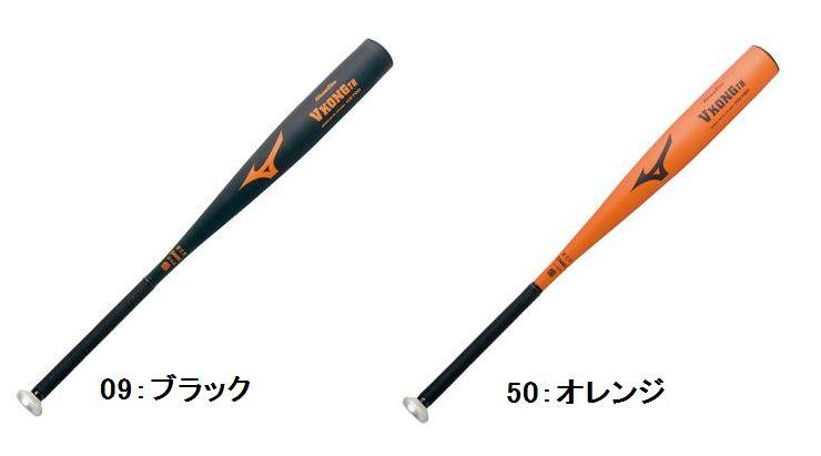 【Mizuno Global Elite~ミズノ・グローバルエリート】野球硬式用金属製バット<グローバルエリート>VコングTH(金属製)(83cm/84cm)(900g以上/ミドルバランス)[ゴールド/ブラック]