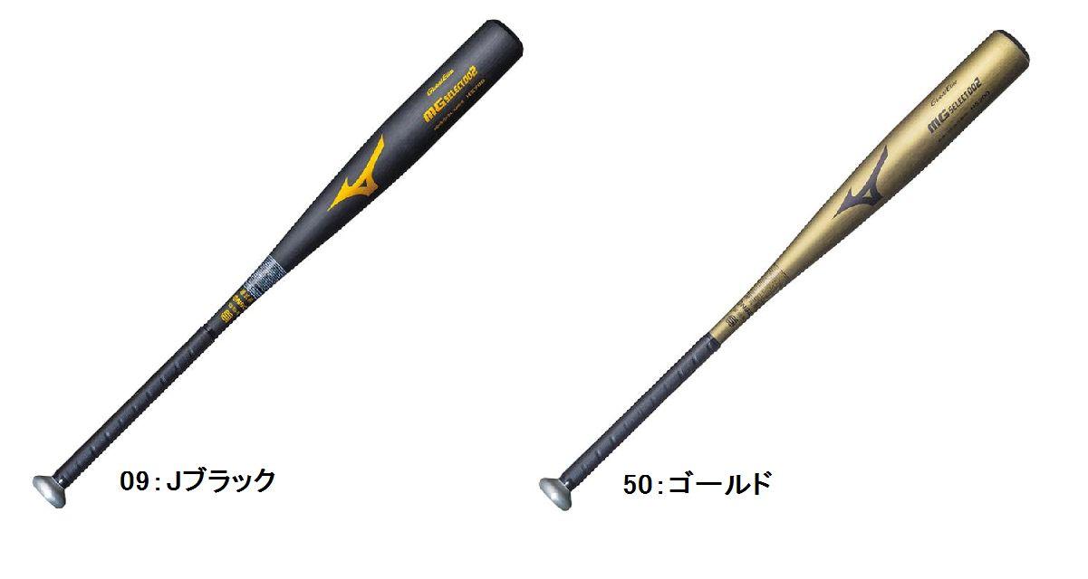 【Mizuno Global Elite~ミズノ・グローバルエリート】野球硬式用金属製バットMGセレクト 002(金属製)(83cm/84cm)(平均900g以上/ミドルバランス)[ゴールド/Jブラック]