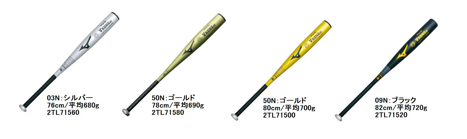 【Mizuno VictoryStage】野球少年硬式用金属製バットVコング02(金属製)<ボーイズリーグ用>[シルバー/76cm/平均680g][ゴールド/78cm/平均690g][ゴールド/80cm/平均700g][ブラック/82cm/平均720g](ミドルバランス)