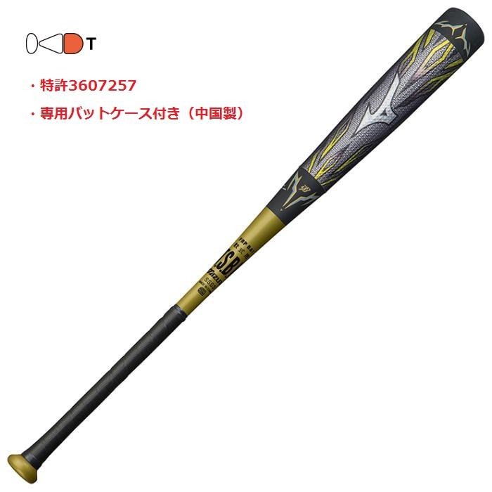 【Mizuno~ミズノ】野球一般軟式用FRPバット<BEYONDMAX MEGAKING II(2)~ビヨンドマックス メガキング2(FRP製)>[カラー:ブラック×ゴールド/84cm・760g平均/トップバランス]