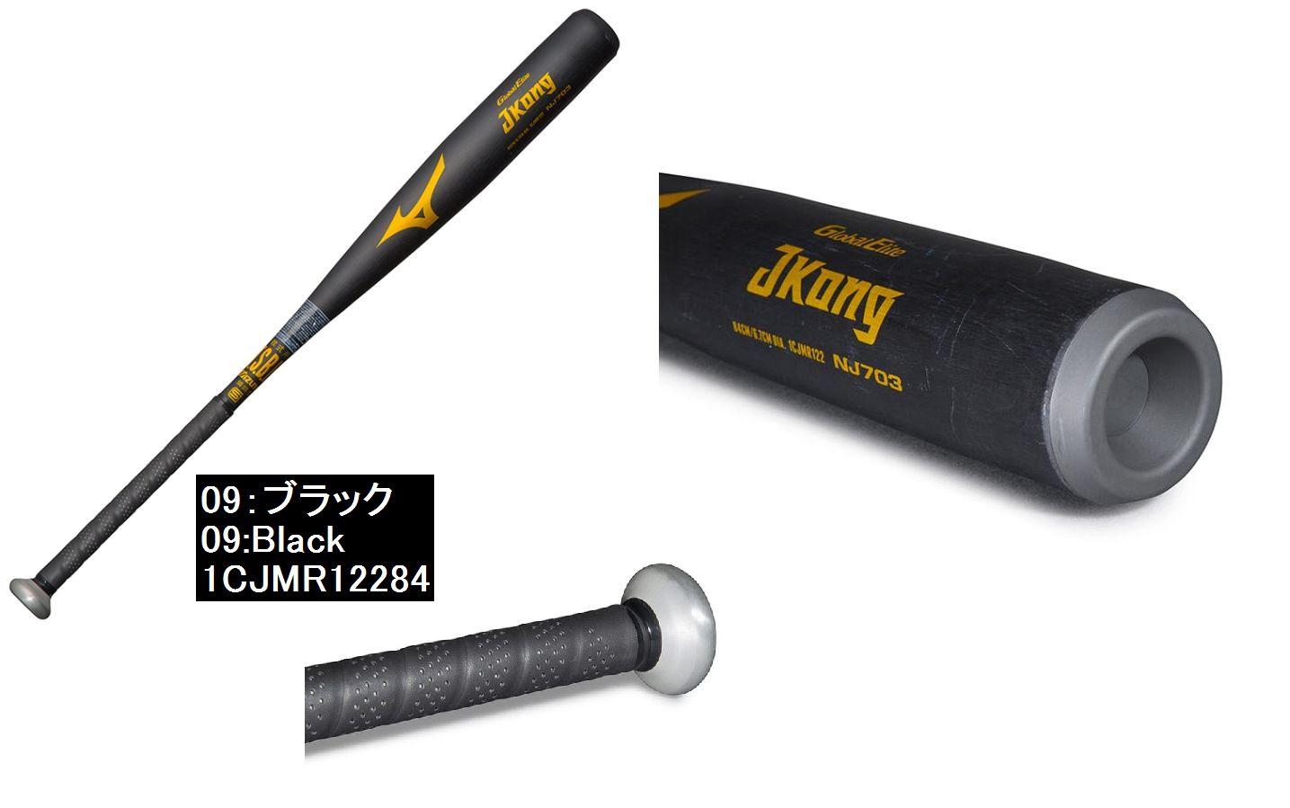 新到着 【Mizuno Global 一般軟式 Elite=ミズノグローバルエリート【Mizuno】野球 Global 金属バット 軟式金属バット 軟式野球用バット 軟式バット 一般軟式 一般軟式用金属製バット【Jコング】(NJ703)<84cm/平均750g/ミドルバランス/Φ67mm>(ブラック), 益子町:a613bb77 --- canoncity.azurewebsites.net