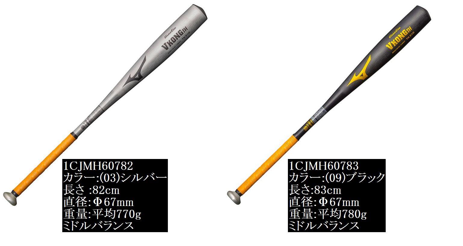 【Mizuno Global Elite~ミズノ・グローバルエリート】野球 中学硬式用 金属製バットVコングTH(金属製)[シルバー/82cm/平均770g][ブラック/83cm/平均780g](ミドルバランス)