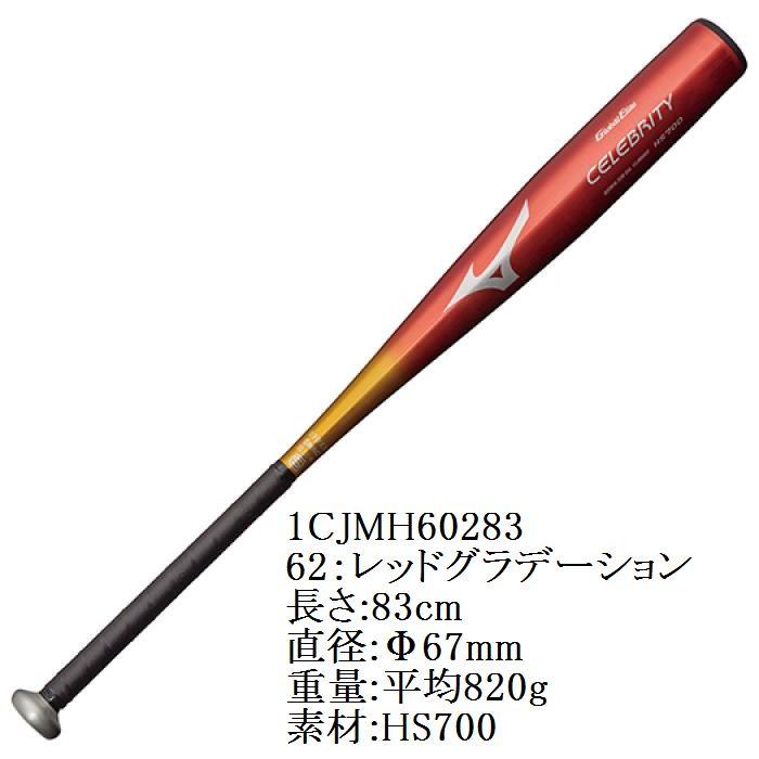 【Mizuno Global Elite~ミズノ・グローバルエリート】野球 女子野球 女子硬式用 女性用 バット 金属バットセレブリティー(金属製)(83cm/Φ67mm/平均820g)(素材:HS700)[レッドグラデーション]METAL BASEBALL BATS FOR WOMEN