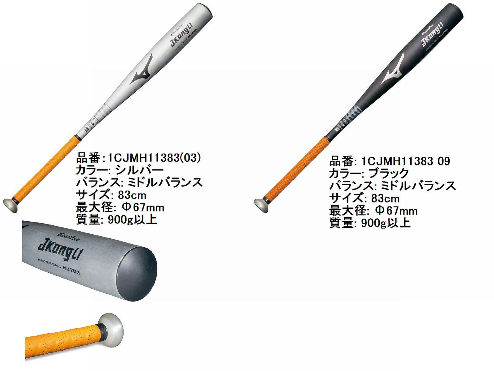 【Mizuno Global Elite=ミズノ・グローバルエリート】野球 硬式 金属製バット<金属製 JコングL1(金属製)>(83cm/900g以上/ミドルバランス)[ブラック/シルバー]