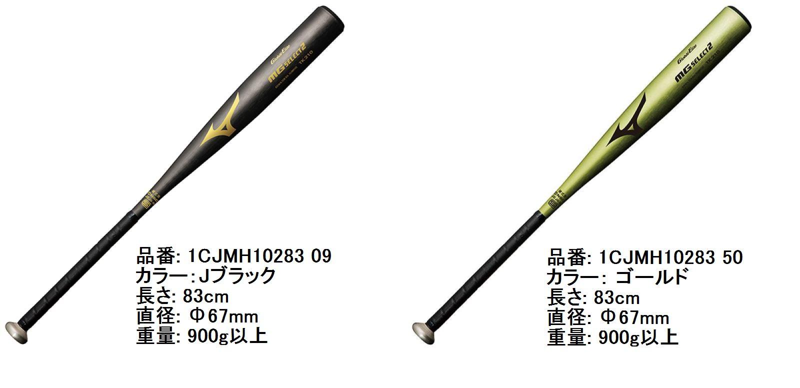 【Mizuno Global Elite=ミズノ・グローバルエリート】野球 硬式 金属製バット<MGセレクト2(金属製)>(83cm/900g以上/ミドルバランス)[Jブラック/ゴールド]