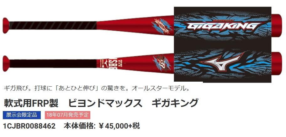 【Mizuno~ミズノ】野球一般軟式用バットBEYONDMAX GIGA KINGビヨンドマックス ギガキング(FRP製)[84cm/平均730g]<トップバランス/レッド/Φ69mm>