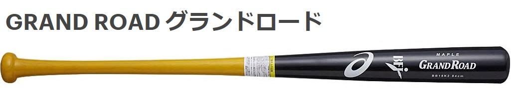 【Asics~アシックス】野球硬式用木製バット(メイプル)<GRAND ROAD=グランドロード/BFJマーク付き><S84>84cm(860g平均)/<S85>85cm(860g平均)共通:直径6.3cm>(ブラック×イエロー)