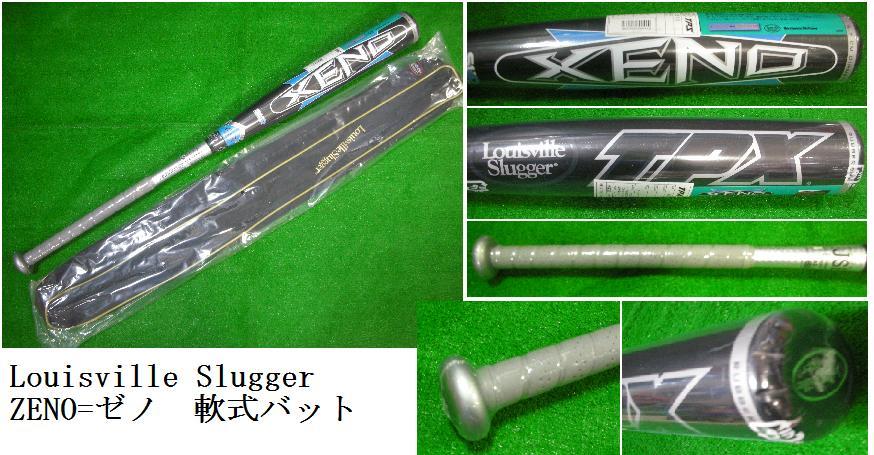 【Louisville Slugger®~ルイスビルスラッガー®】野球一般軟式用カーボン製バット<TPS XENO T2>[85cm/710g平均]