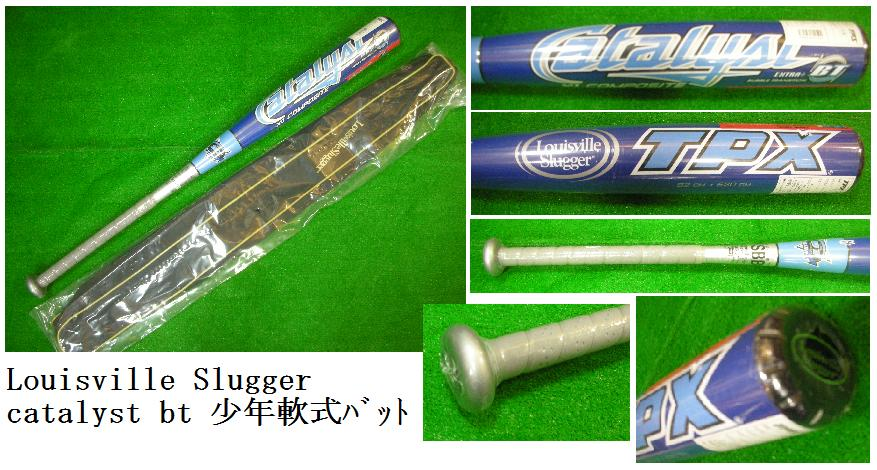 【Louisville Slugger®~ルイスビルスラッガー®】野球少年軟式用カーボン製バット<CATALYST BT~カタリストバブルゾーン>[82cm/620g平均/ミドルバランス]