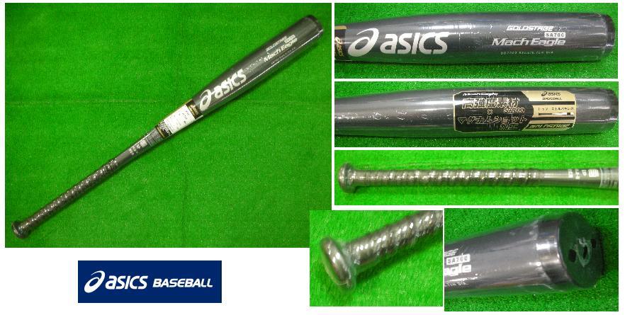 【Asics~アシックス】ベースボール(野球一般硬式用金属製バット)<GOLDSTAGE Mach Eagle~ゴールドステージマッハイーグル>[ブラック/83cm・900g平均/トップミドルバランス]