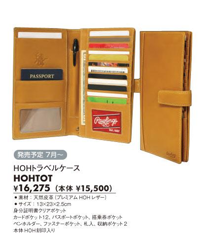 【Rawlings~ローリングス】レザーグッズ<HOHトラベルケース>(13×23.2×2.5cm)