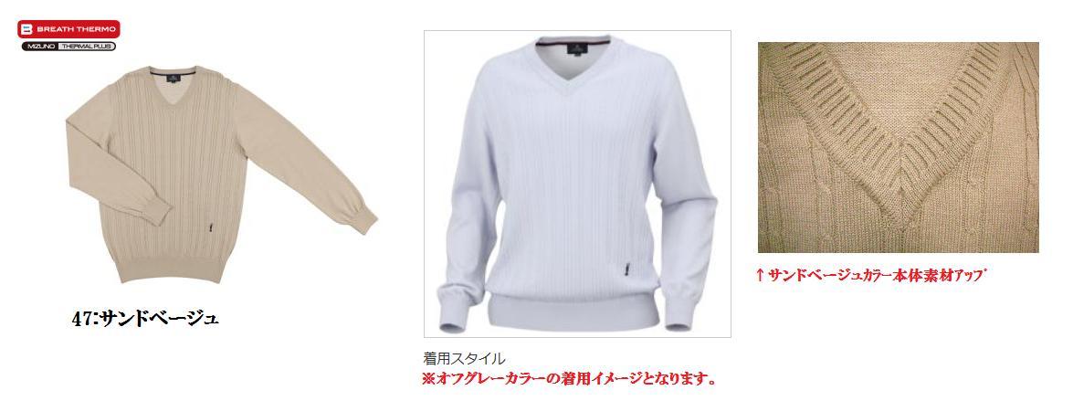【Mizuno THE OPEN~ミズノ】ゴルフウェア(紳士)(ウール混長袖V首セーター/ブレスサーモセーター)<カラー:サンドベージュ/サイズ:L>