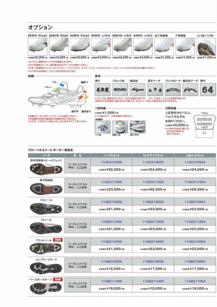 【ミズノ グローバルエリート】<BR>野球 ソフトボール オーダー スパイク & シューズ<BR>【MIZUNO Global Elite】 CUSTOM-MADE BASEBALL SPIKES & SHOES<BR>スパイクオーダー オーダースパイク 受注生産品 カスタムメイド<BR>14,400円(税別)~<BR>