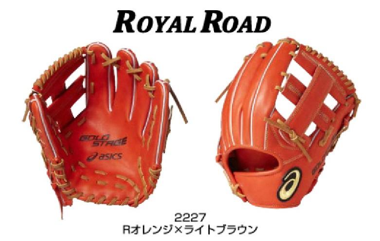 【Asics~アシックス】<GOLD STAGE ROYAL ROAD~ゴールドステージ ロイヤルロード>野球一般硬式用グラブ(内野手用)【右投げ用/Rオレンジ×ライトブラウン/サイズ:6】