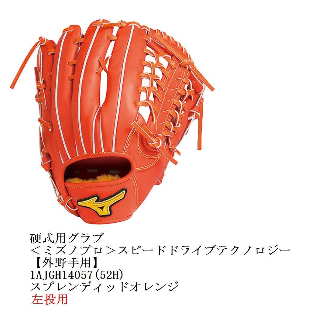 【Mizuno Pro~ミズノプロ】野球硬式用グラブ<Speed Drive Technorogy~スピードドライブテクノロジー/硬式用グラブ【外野手用】><スプレンディッドオレンジ>(左投用/サイズ:13)