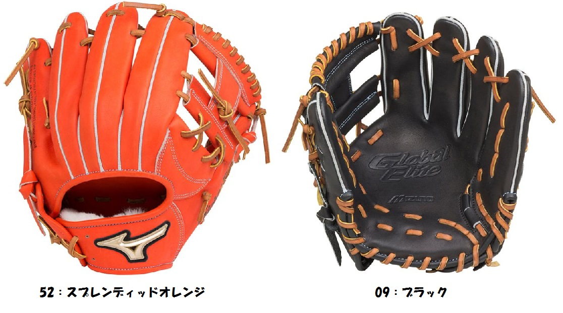 【Mizuno Global Elite~ミズノ グローバルエリート 】野球一般軟式用グラブ<IDATEN FLEX>【内野手用:サイズ8】<ブラック/スプレンディッドオレンジ>(右投用)