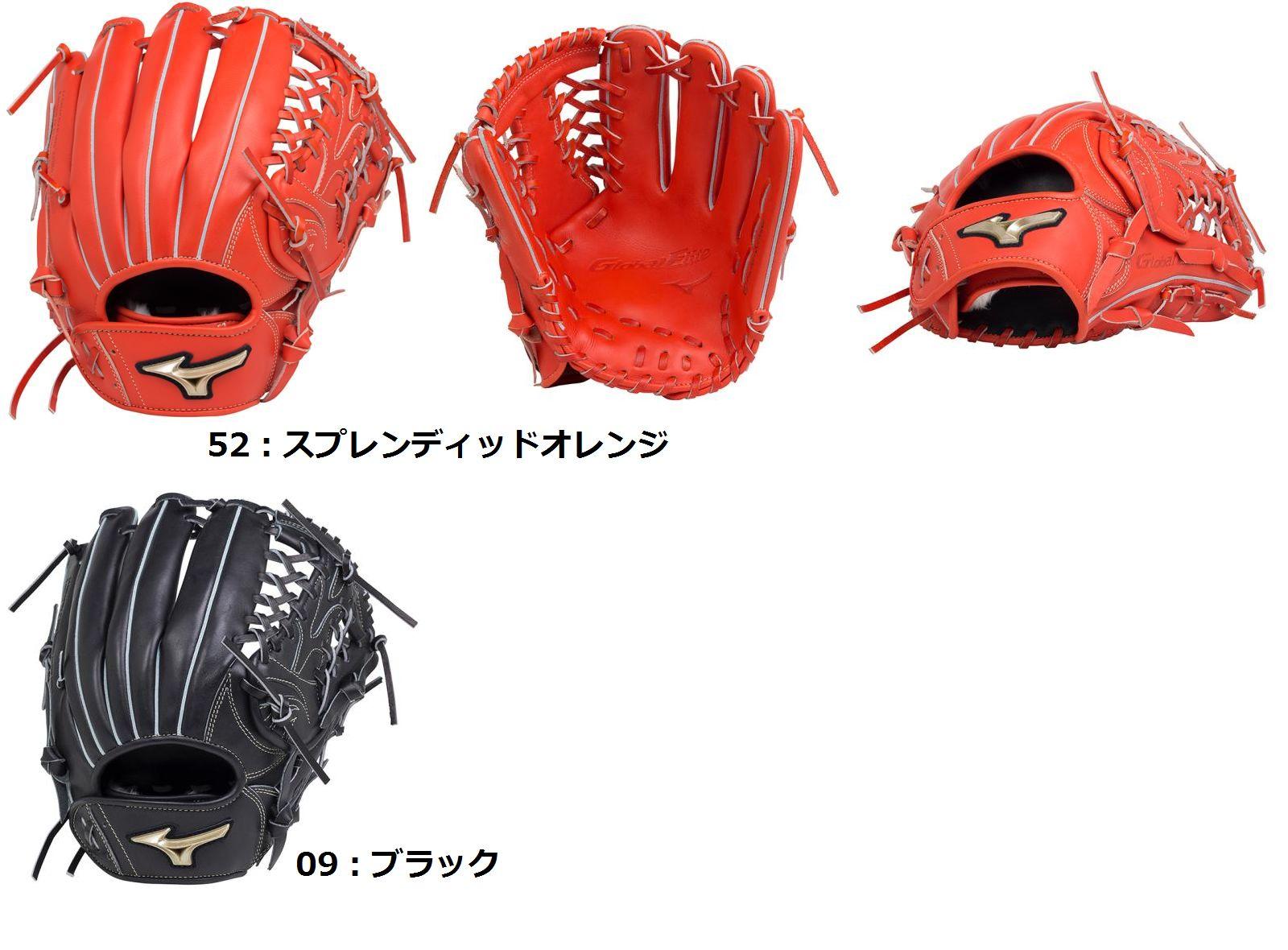 【Mizuno Global Elite~ミズノグローバルエリート】野球一般軟式用グラブ【UMiX】[U2(投手×外野)/サイズ11]【ブラック/スプレンディッドオレンジ】(右投用/左投用)一般軟式 中学軟式 高校軟式