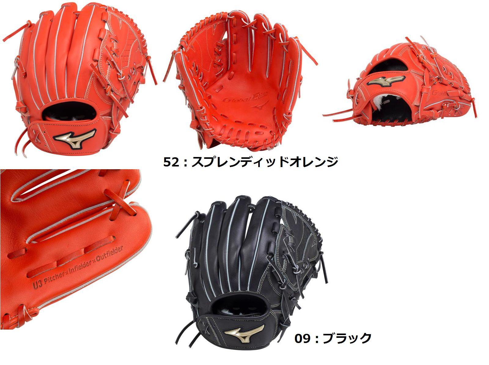 【Mizuno Global Elite~ミズノグローバルエリート】野球一般軟式用グラブ【UMiX】[U3(投手×内野×外野)/サイズ10]【ブラック/スプレンディッドオレンジ】(右投用のみ)一般軟式 中学軟式 高校軟式