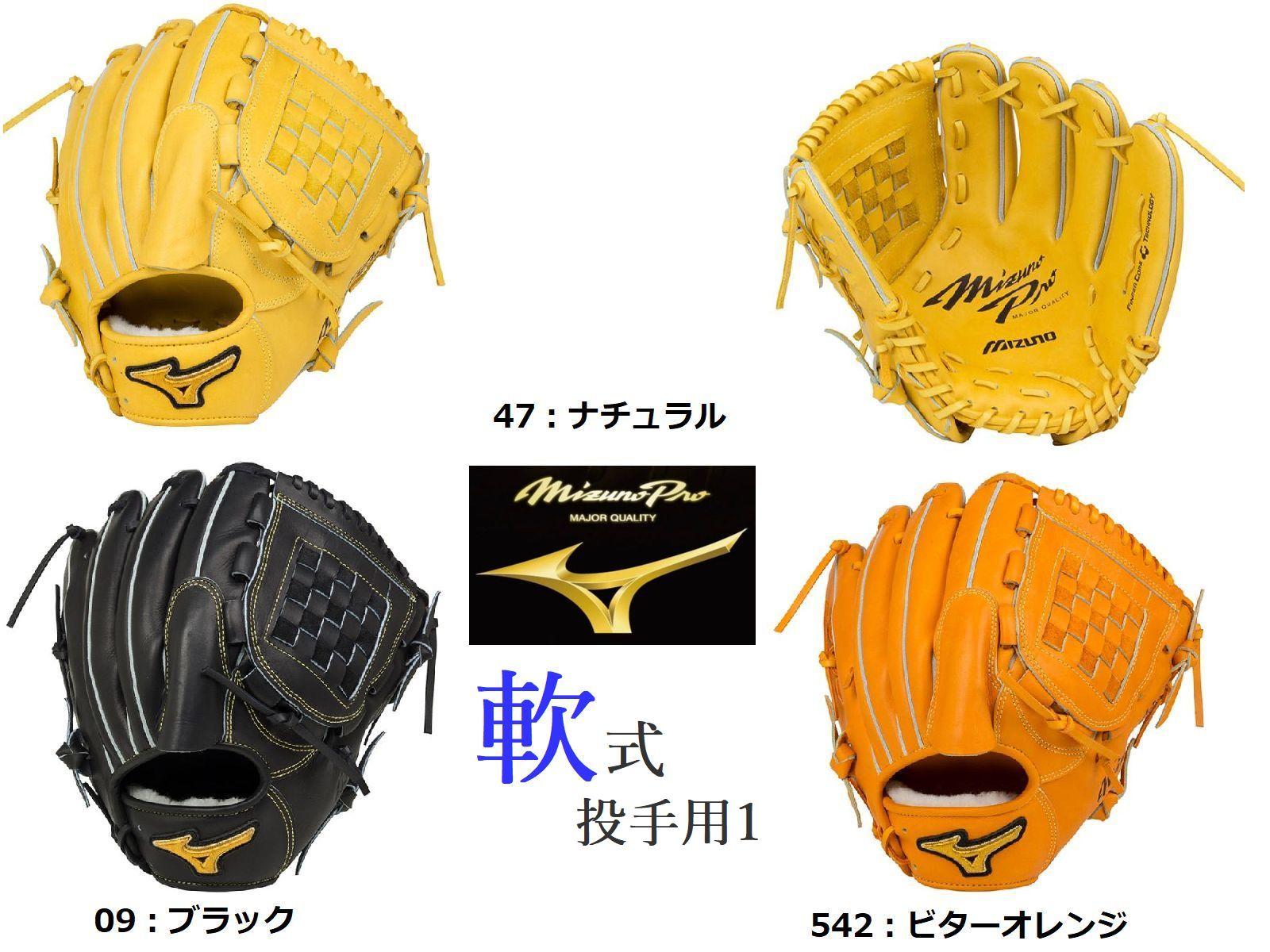 お取り寄せ品【Mizuno PRO=ミズノプロ】野球 一般 軟式用 グラブ グローブ<フィンガーコアテクノロジー【投手用1】>[ヨコ型タイプ](サイズ:11)<カラーは3色(右投用/左投用)>中学軟式野球 草野球 BASEBALL ベースボール