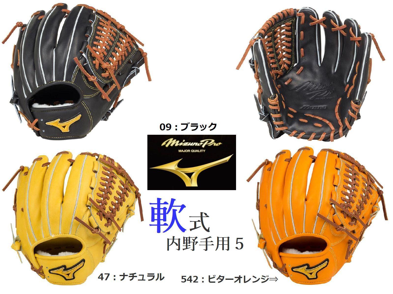 お取り寄せ品【Mizuno PRO=ミズノプロ】野球 一般 軟式用 グラブ グローブ<フィンガーコアテクノロジー【内野手用5(三塁手向/サード向)】><サイズ:10/カラーは3色/右投用のみ>中学軟式野球 草野球 BASEBALL ベースボール