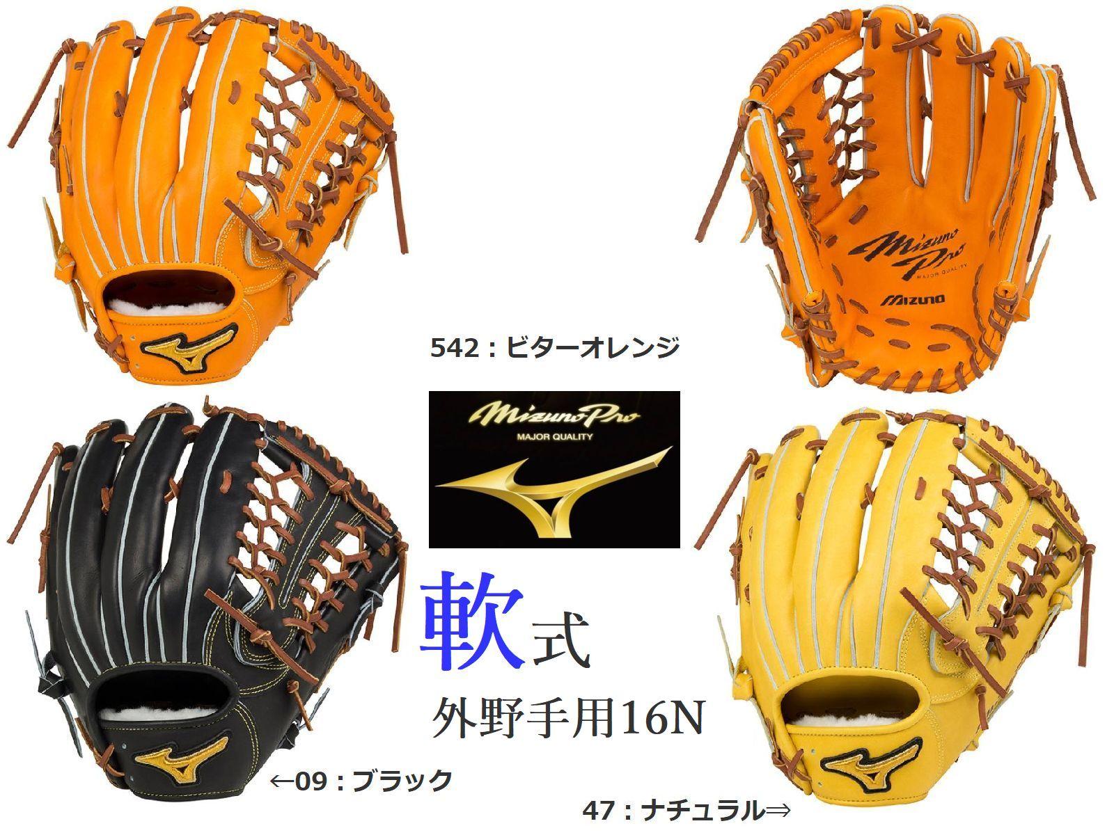 【Mizuno PRO=ミズノプロ】野球 一般 軟式用 グラブ グローブ<フィンガーコアテクノロジー【外野手用16N】>(サイズ:16N)<ナチュラル/ビターオレンジ/ブラック>(右投用/左投用)